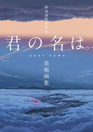 Bên trong quyển Kimi no Na wa. / Your Name Luxury Art Book!