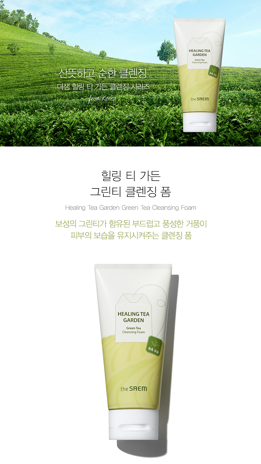 Sữa Rửa Mặt Trà Xanh The Saem Healing Tea Garden Green Tea Cleansing Foam 150Ml