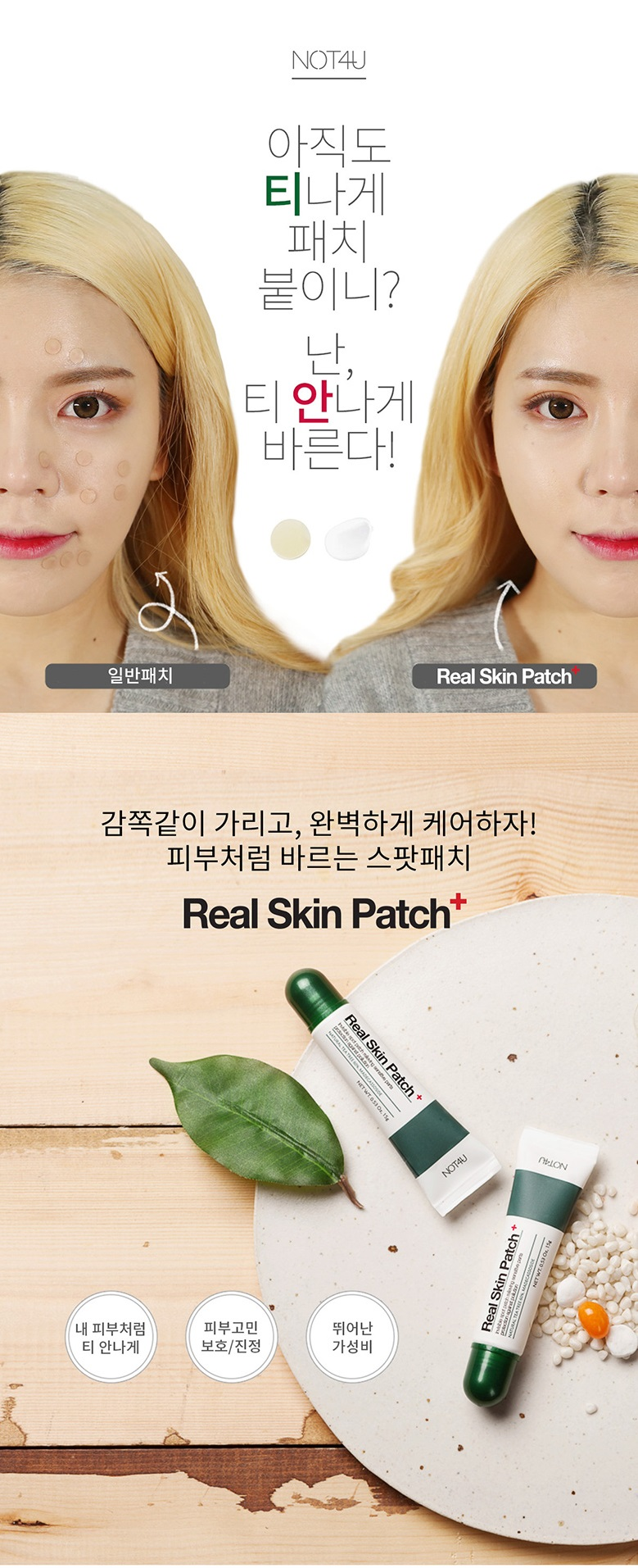 Gel trị mụn, vá da Not4U Real Skin Patch