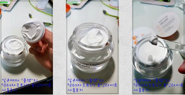 Kem dưỡng trắng, tái tạo da, trị thâm mụn, nám da Dr.Jart+ V7 Toning Light 50ml