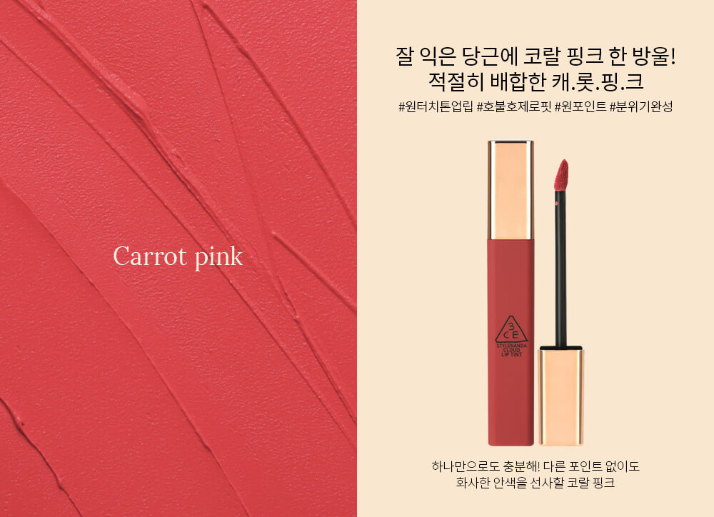 Son Kem Lì 3CE Cloud Velvet Tint #Carrot Pink