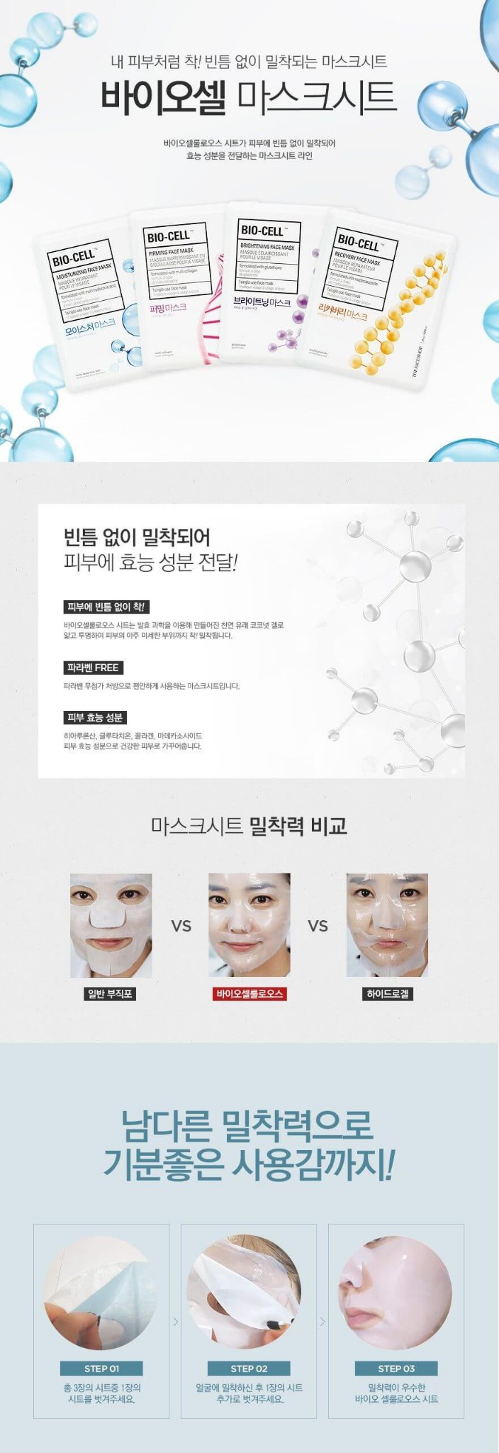 Thefaceshop Bio Cell Firming Face Mask 25g