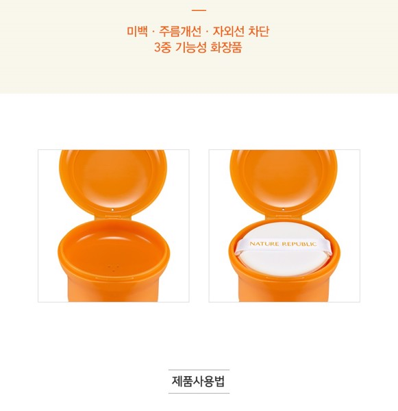 NATURE REPUBLIC California Aloe Clear Ice Puff Sun SPF 50+++