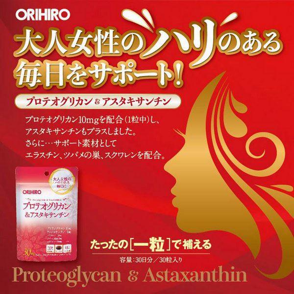Proteoglycan và Astaxanthin Orihrio Nhật Bản dạng viên