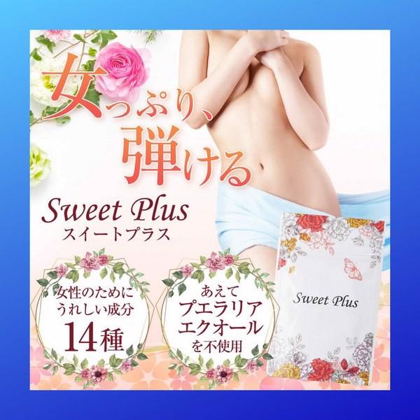 Estrogen Sweet Plus