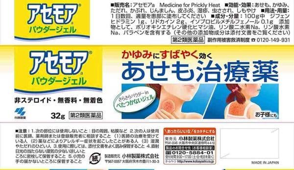Kobayashi Acemore a Powder Gel