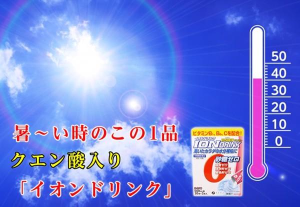 Bột bù khoáng ION Drink vị vải Fine Japan hộp 22 gói