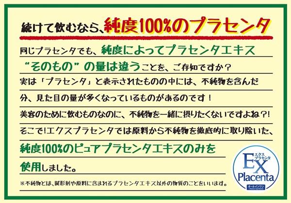 Bột uống đẹp da nhau thai cừu Placenta EX của Nhật