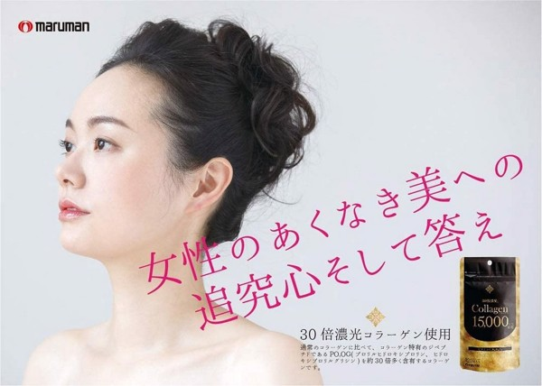 Collagen Maruman 15000mg Nhật Bản