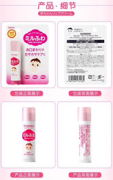 Wakodo Baby Care Stick