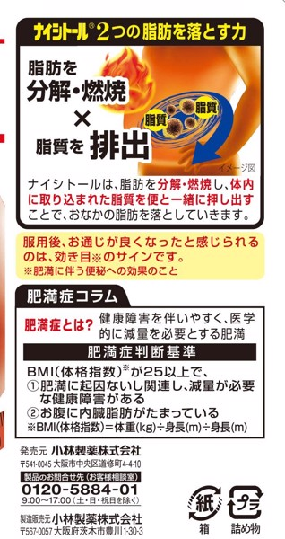 giảm mỡ bụng Naishitoru 85 Kobayashi