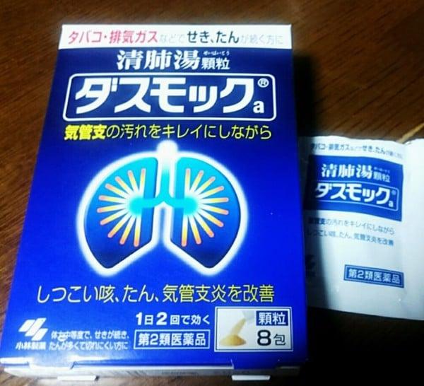 Bổ phổi Kobayashi Dasmoke