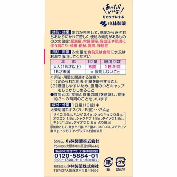 Viên uống giảm cân đốt cháy mỡ thừa Kobayashi Ex Nhật Bản