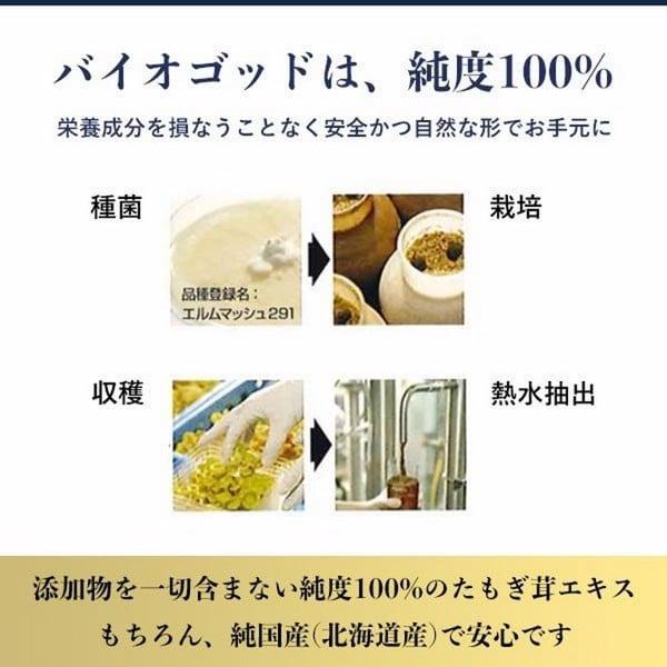 TPCN Chiết xuất nấm Tamogi BIO GOD