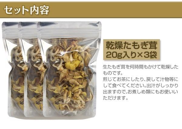 Nấm Tamogi sấy khô Nhật Bản dạng túi 12g, 20g, 100g