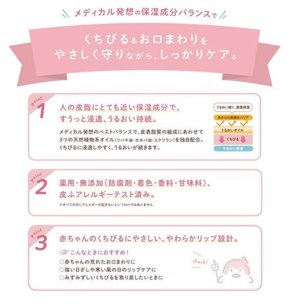 Son dưỡng môi cho bé của Nhật Bản