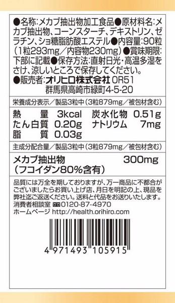 Viên uống Fucoidan Orihiro Nhật Bản hộp 90 viên