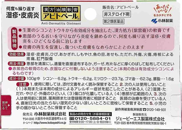 Kem bôi trị nấm ngứa Kobayashi Nhật Bản