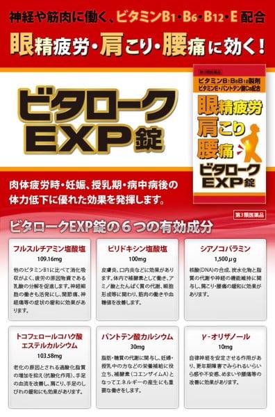 Thuốc giảm đau lưng, cứng cổ, tê tay chân Bitaroku EX Nhật Bản