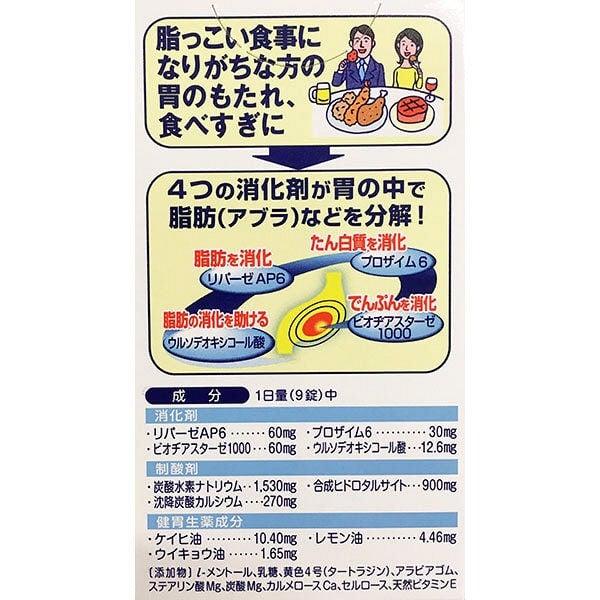 Thuốc trào ngược dạ dày Inomotare Nhật Bản
