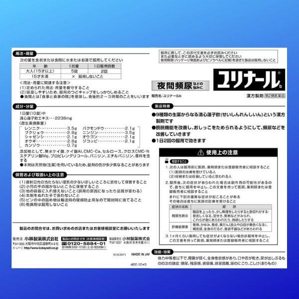Thuốc trị tiểu đêm, tiểu nhiều lần Yurinaru Kobayashi 60 viên