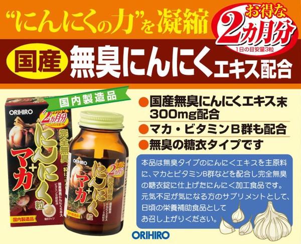 Viên uống Maka kết hợp tinh chất tỏi tươi Orihiro Nhật Bản