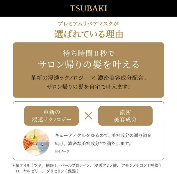 Mặt nạ ủ tóc cao cấp phục hồi tóc hư tổn Tsubaki Nhật Bản 180g