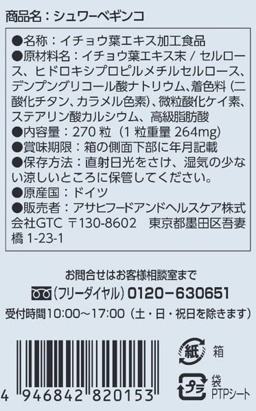 Viên uống bổ não tăng cường trí nhớ Asahi Schwabe Ginkgo