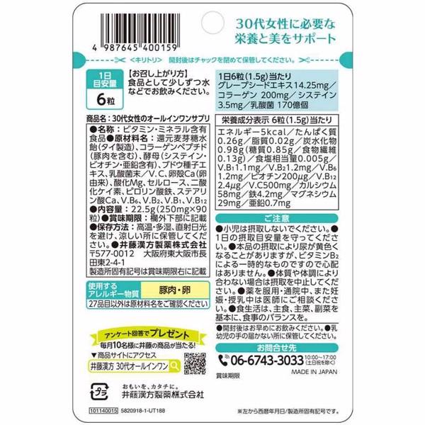 TPCN Bổ sung toàn diện dưỡng chất cho phụ nữ U30 của ITOH Nhật Bản