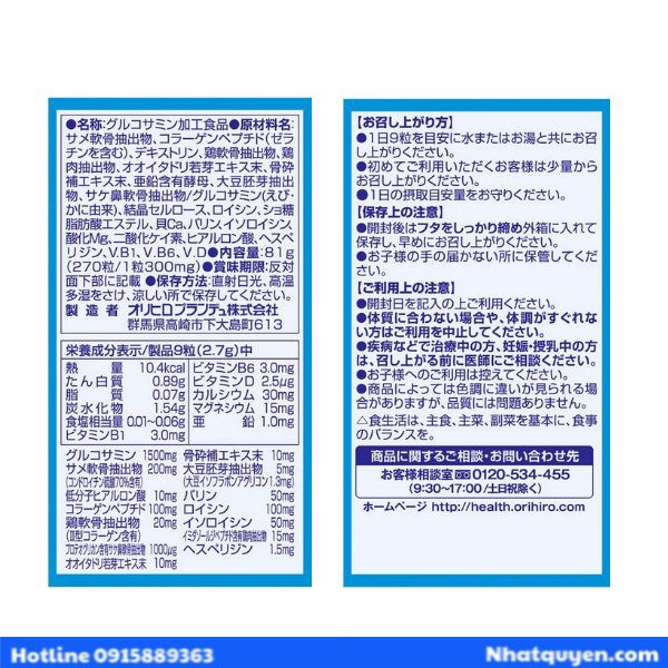 Glucosamine Chondroitin Orihiro