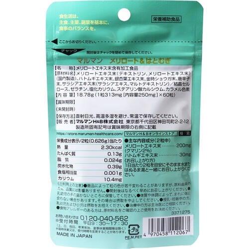 Viên uống Thon chân trắng da Maruman Nhật Bản