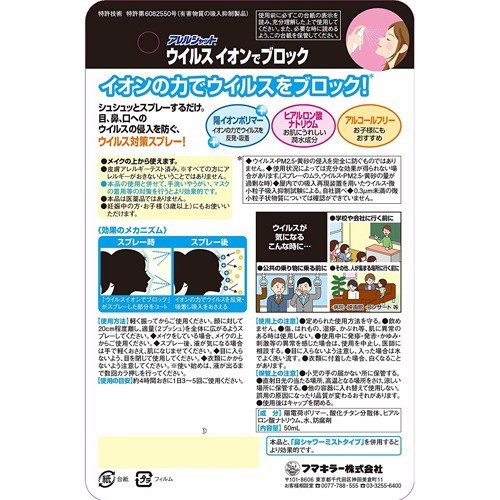 Xịt ngăn chặn Virus Ion De Block Nhật Bản