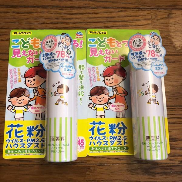 Xịt chống virus Earth Allele Block Mama & Kids Nhật Bản