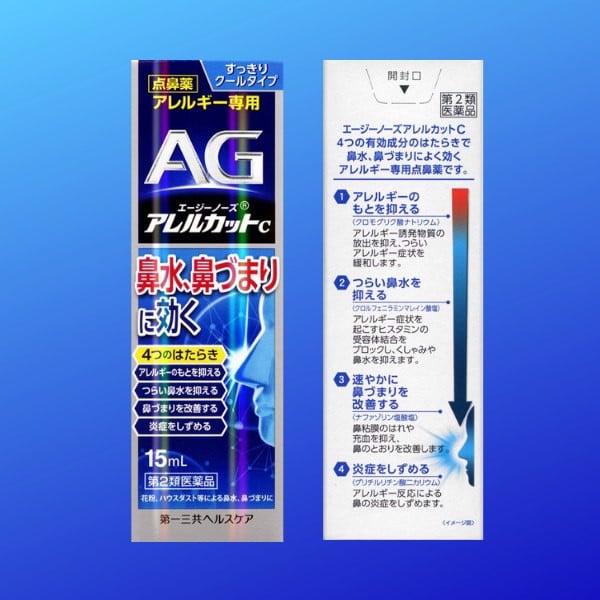 Xịt viêm mũi dị ứng AG Type C 15ml