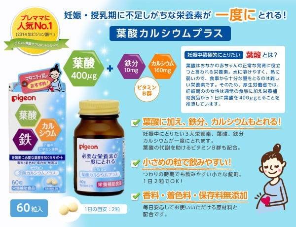 Viên uống bổ sung Canxi Acid Folic và sắt Pigeon