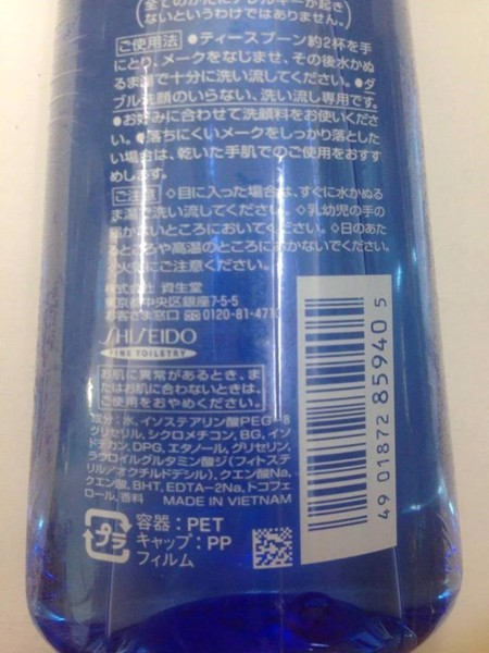 Shiseido Perfect Liquid
