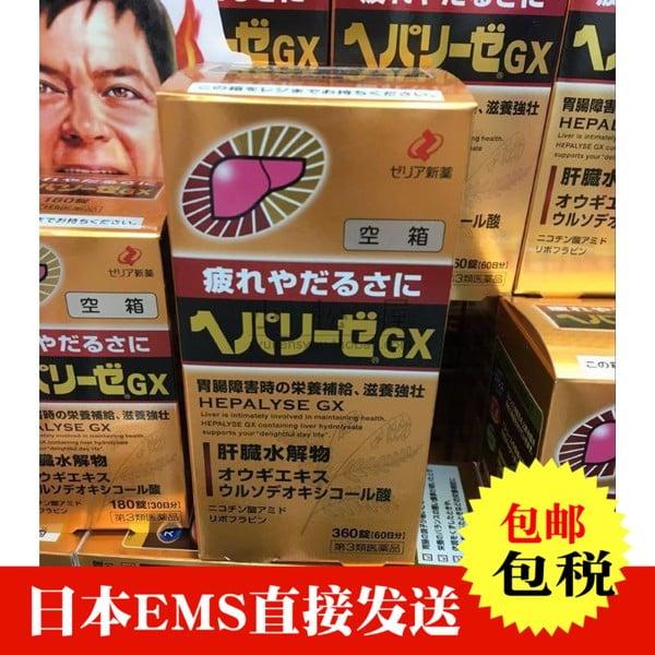 Viên uống bổ gan giải độc Hepalyse GX 360 viên Nhật Bản