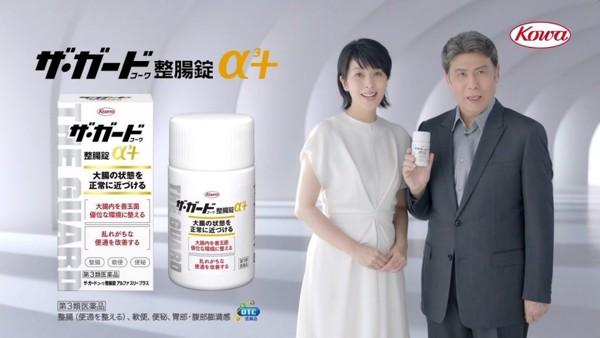 Thuốc bổ đại tràng tiêu hóa Kowa The Guard Nhật Bản