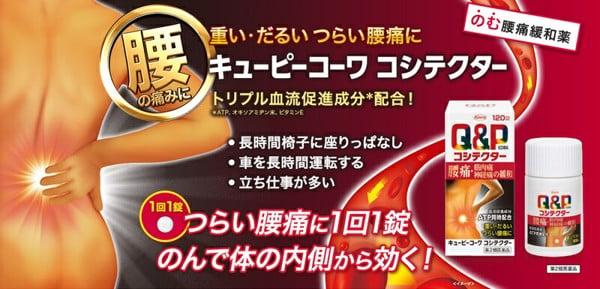 Viên uống đặc trị đau lưng, xương khớp Q&P Kowa Koshitekuta Nhật Bản 120 viên