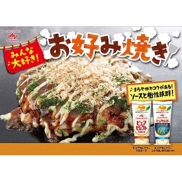 Sốt Mayonnaise Ajinomoto nội địa Nhật Bản 400g