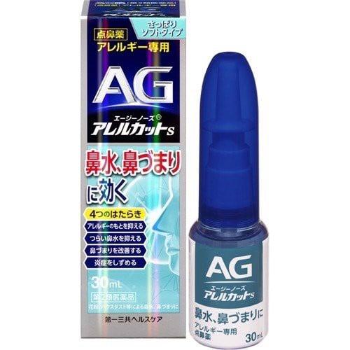 Thuốc xịt xoang viêm mũi dị ứng AG Daiichi-Sankyo