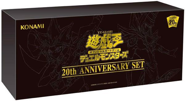 20th Anniversary Set box yugioh blog nshop