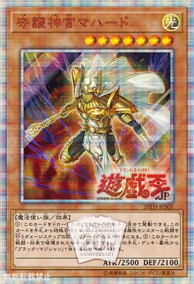 20th Anniversary Set card promo yugioh blog nshop