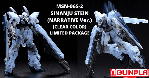Gundam Limited MSN-06S-2-SINANJU STEIN (NARRATIVE Ver.)[CLEAR COLOR] LIMITED PACKAGE