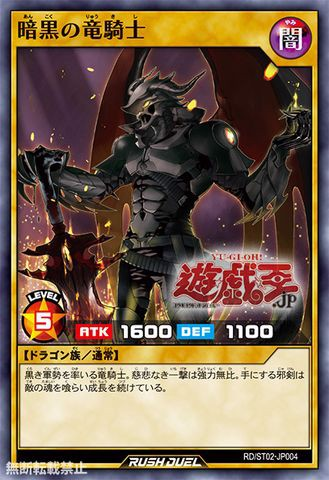 Dark Dragon Knight