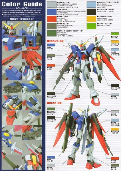 DESTINY GUNDAM 1100 shop