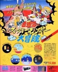 Ganso Saiyuki Super Monkey Daiboken nes