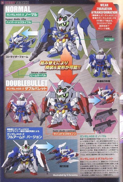 GUNDAM AGE 2  NORMAL DOUBLE BULLET SDBB