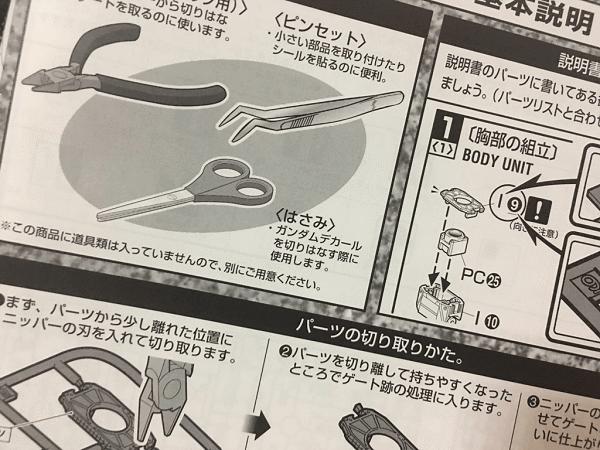 Hướng dẫn dụng cụ lắp ráp Gundam Kìm cắt Gundam