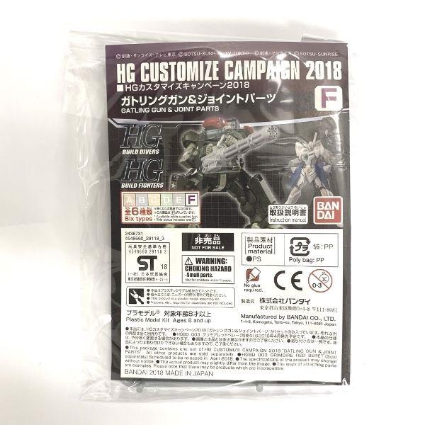 Mua Gundam HG Customize Campaign 2018 - B (Beam Gatling Gun)